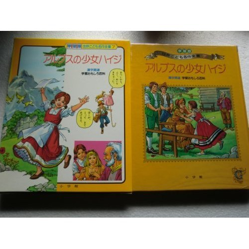 Heidi, Girl of the Alps (learning version, World Children's Classic Collection) (1986) ISBN: 409258007X [Japanese Import]