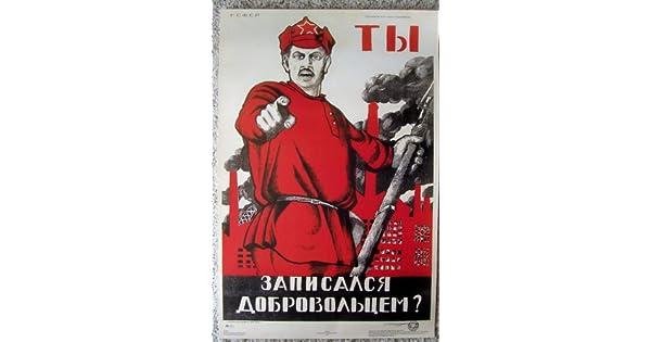 Amazon.com: Ruso Soviética Propaganda Política Cartel * Did ...