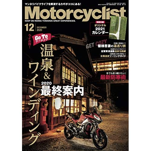 Motorcyclist 2020年12月号 画像