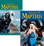 download ebook tanec s drakonami - polnoe sobranie iz 2 knig / a dance with dragons - complete 2 book set [in russian][hardcover] (a song of ice and fire, 5 and 6) pdf epub