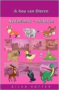 ik hou van Dieren Nederlands - Arabisch (Dutch Edition): Gilad Soffer
