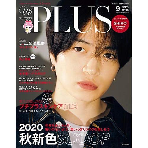 up PLUS 2020年9月号 表紙画像