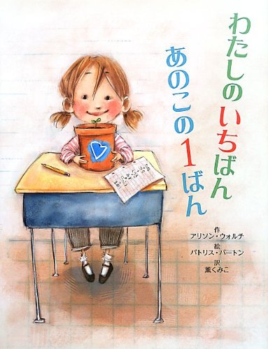 Download Rosie Sprout's Time to Shine (Japanese Edition) pdf epub