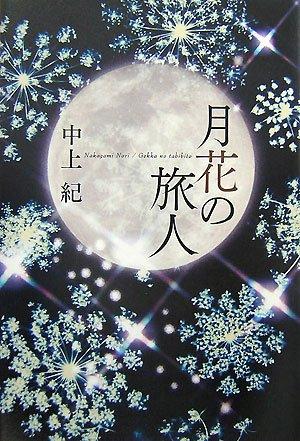 月花の旅人 感想 中上 紀 - 読書...