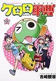 Keroro (22) (Kadokawa Comics Ace 21-35) (2011) ISBN: 4047157473 [Japanese Import]