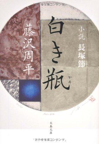 新装版 白き瓶(かめ)―小説長塚節 (文春文庫)