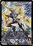 デュエルマスターズ新6弾/DMRP-06/S3/SR/煌メク聖戦 絶十