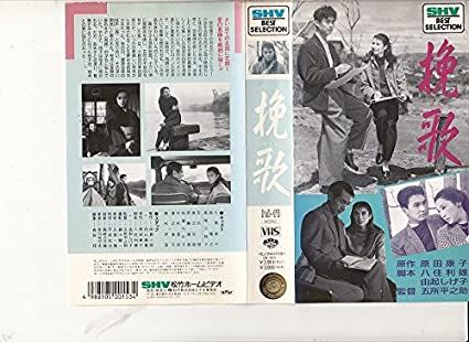 Amazon.co.jp: 挽歌 [VHS]: 久我美子, 森雅之, 高峰三枝子, 石浜朗 ...