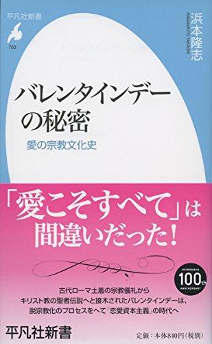 バレンタインデーの秘密: 愛の宗教文化史 (平凡社新書)