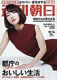 週刊朝日 2016年 10/14 号 [雑誌]