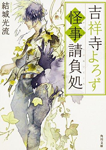 吉祥寺よろず怪事請負処 (角川文庫)