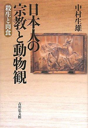 日本人の宗教と動物観―殺生と肉食