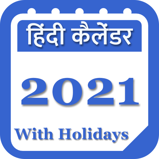 Amazon Com Hindi Calendar 2021 With Holidays À¤¹ À¤¦ À¤• À¤² À¤¡à¤° 2021 Appstore For Android #thakur #prasad #calendar 2021 iss app ke dwara app hindi calendar 2021 or holiday 2021 or daily rashifal ko assani se app dekh sakte hai. hindi calendar 2021 with holidays ह द क ल डर 2021