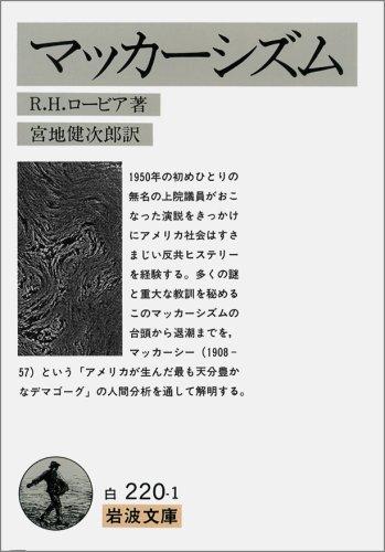 マッカーシズム (岩波文庫)