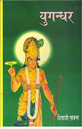 Image result for yugandhar book