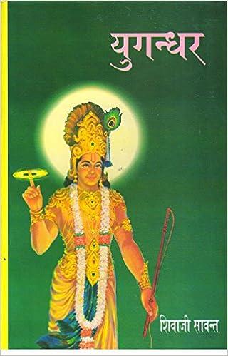 Image result for yugandhar book