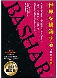 バシャール・チャネリングDVD4「世界を構築する(3部作その3)」《DVD》 (<DVD>)