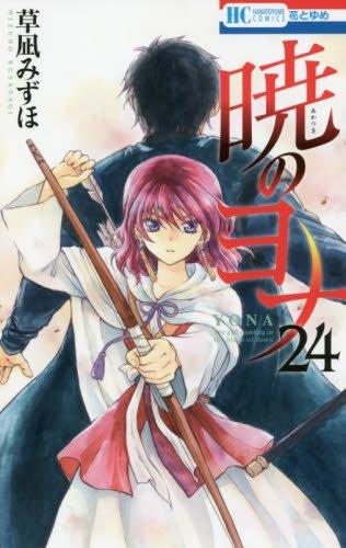暁のヨナ 24 (花とゆめCOMICS)