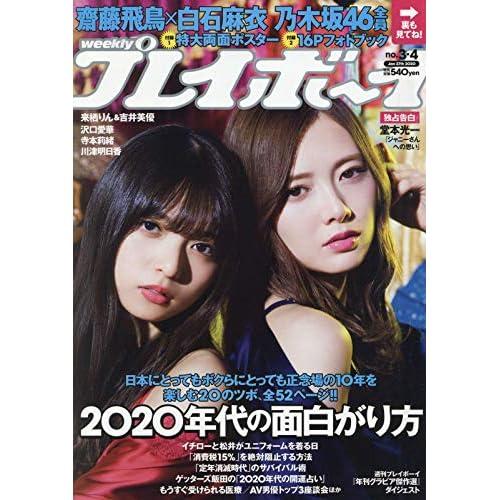 週刊プレイボーイ 2020年 1/27号 表紙画像