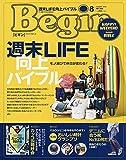 Begin(ビギン) 2019年 08 月号 [雑誌]