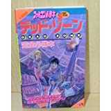 The Dead Zone full victory this (NES victory this Friday Special) (1987) ISBN: 4880632686 [Japanese Import]