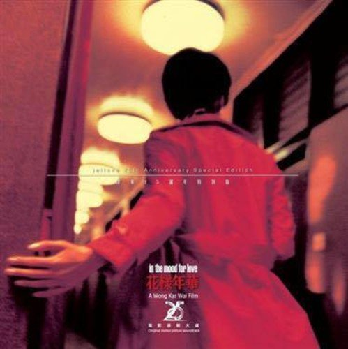 SACD : Soundtrack - In The Mood For Love (2000) (Hong Kong - Import)