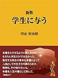 新版 学生に与う 教養 (現代教養文庫ライブラリー)