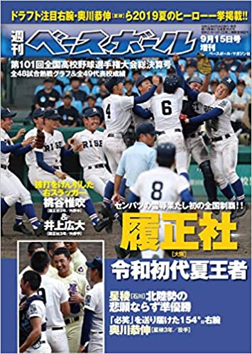 岩手 高校 野球 2019 速報
