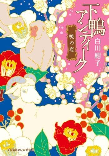 下鴨アンティーク 暁の恋 (集英社オレンジ文庫)