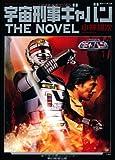 Space Sheriff Gavan THE NOVEL (2012) ISBN: 402251017X [Japanese Import]