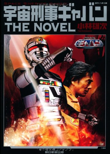 Space Sheriff Gavan THE NOVEL (2012) ISBN: 402251017X [Japanese Import]