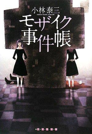 モザイク事件帳 (創元クライム・クラブ)
