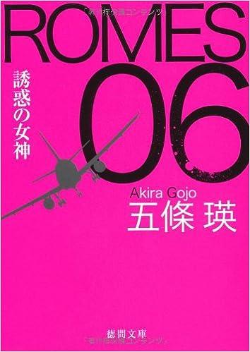 ROMES 06 誘惑の女神 (徳間文庫)...