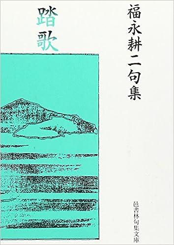 踏歌―福永耕二句集 (邑書林句集...