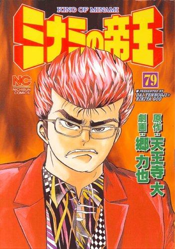 ミナミの帝王 79 (ニチブンコミックス)