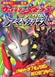 Ultraman Mebius Gaiden Armored Darkness Ultra 7 Kyoto outstanding performance! (TV picture book of 1435 Kodansha) (2008) ISBN: 406344435X [Japanese Import]