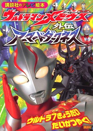 Ultraman Mebius Gaiden Armored Darkness Ultra 7 Kyoto outstanding performance! (TV picture book of 1435 Kodansha) (2008) ISBN: 406344435X [Japanese Import]