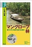 マングローブ林: 変わりゆく海辺の森の生態系 (学術選書)