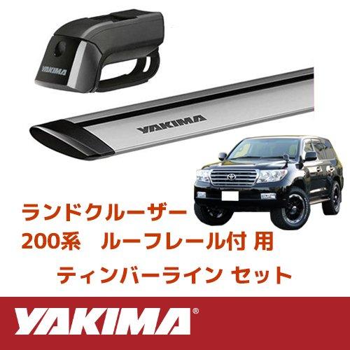 [USヤキマ 正規輸入代理店] YAKIMA トヨタ ランクル 2007年式以降 現行 200系 ルーフレール有り車両に適合 ベースラックセット (ティンバーラインジェットストリームバーM)シルバー B075YCMX79