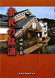 奈良の銘酒