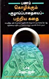 The Parable of the Pipeline (Tamil)
