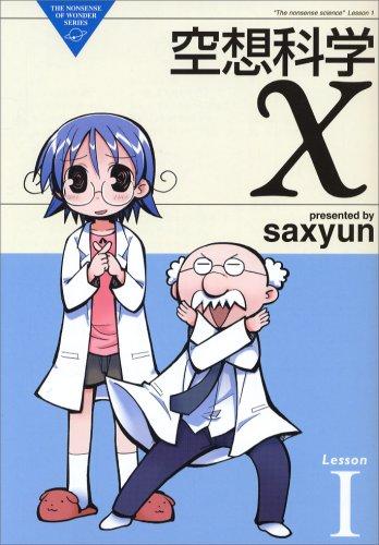 空想科学X 1 (電撃コミックス EX 108-1 THE NONSENSE OF WO)