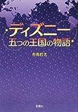 ディズニー五つの王国の物語 (宝島SUGOI文庫)