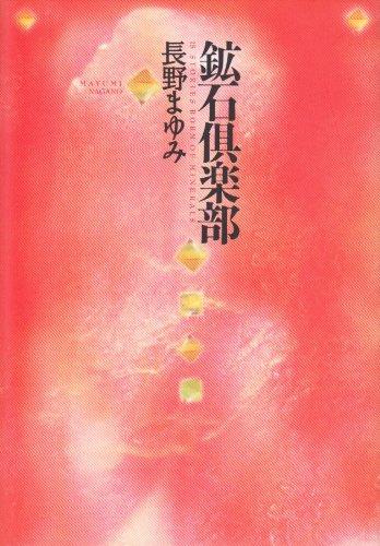 鉱石倶楽部 (MOE BOOKS)