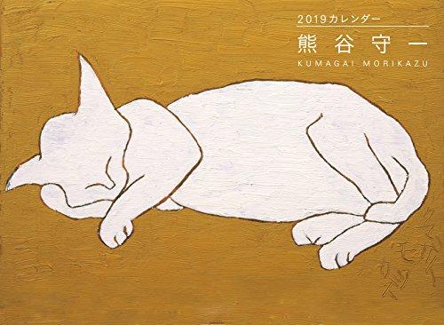 熊谷守一カレンダー2019年版
