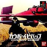 Cowboy Bebop (Japanese Import Video Game)