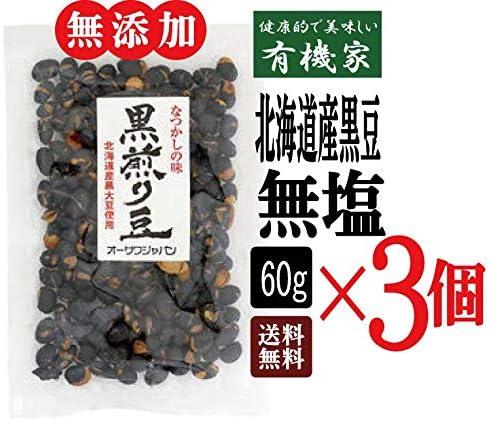 昔なつかしの味 北海道産 黒煎り豆 60g×3個★ 送料無料 コンパクト便 ★ 北海道産黒豆100%・香ばしく黒豆本来の甘み