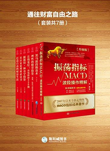 通往财富自由之路(套装共7册) (Chinese Edition)