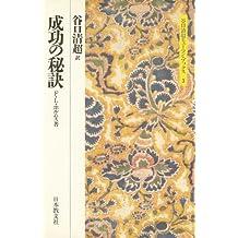 Seikō no hiketsu