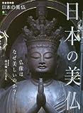 日本の美仏 (エイムック 3226)
